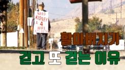 [자막뉴스] 75살 할아버지가 걷고 또 걷는 이유