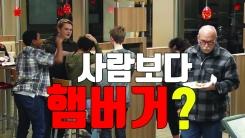 [자막뉴스] 사람보다 햄버거가 중요해? ... 이색 '괴롭힘' 광고