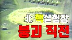 """[자막뉴스] 美 언론 """"북 핵실험장 만탑산 붕괴 직전"""""""