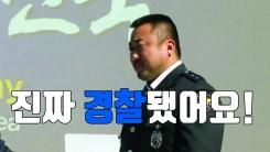 """[자막뉴스] """"진짜 경찰됐어요""""...'범죄도시' 마동석, 명예 경찰 임명"""