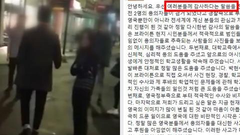 '인종차별 폭행' 제보자가 올린 감사 글