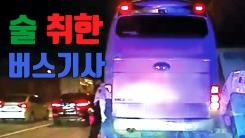 [자막뉴스] 승객 싣고 도로 내달리는 '만취 기사들'