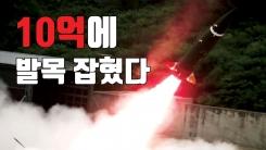 [자막뉴스] 10억에 발목 잡힌 '장사정포 킬러' 개발
