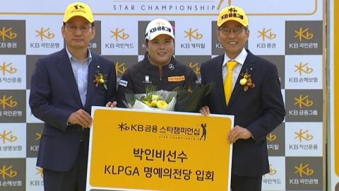 박인비, KLPGA 명예의 전당 4호 회원으로 입회식