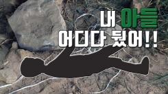[자막뉴스] 직장 동료 아이 숨지자 암매장한 20대