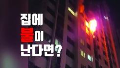 [자막뉴스] 집에 불이 난다면? 이렇게 대처하세요