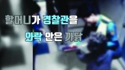 [자막뉴스] 할머니와 경찰관의 뜨거운 포옹