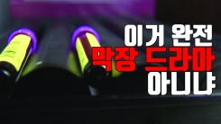 [자막뉴스] '막장 드라마' 같은 불법 친자 확인