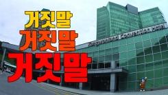 [자막뉴스] '불법 호화 차량' 강원랜드, 해명도 거짓투성이