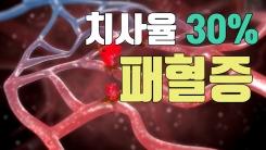 [자막뉴스] '치사율 30%' 위험한 패혈증