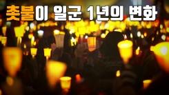 [자막뉴스] 촛불이 일군 1년의 변화