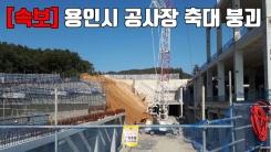 [자막뉴스] 용인시 공사장 축대 붕괴...2명 매몰·5명 구조