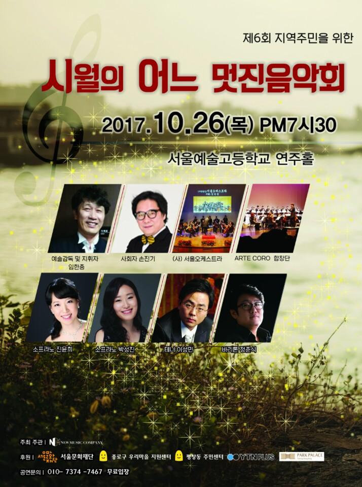 '시월의 어느 멋진 음악회'… 26일 서울예술고등학교