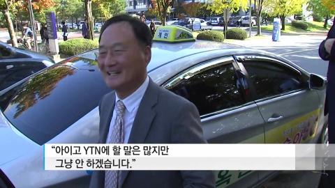 """'히딩크 논란' 김호곤 국감 출석...""""전화 통화 기억 없다"""""""