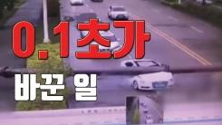 [자막뉴스] 타워크레인 '쾅!' 0.1초 차로 참변 피한 男