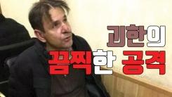[자막뉴스] 방송국 난입한 괴한, 여기자 흉기로 공격