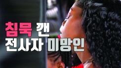 """[자막뉴스] 침묵 깬 전사자 미망인...""""100% 사실"""""""