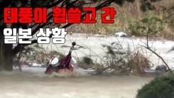 [자막뉴스] 태풍 '란'이 휩쓸고 간 일본 상황