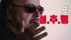 [자막뉴스] 영화감독 제임스 토백, 여배우 등 30여 명 성추행 의혹