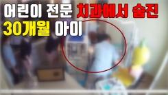 [자막뉴스] 어린이 전문 치과에서 숨진 30개월 아이