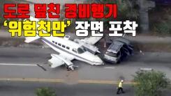 [자막뉴스] 도로 덮친 경비행기...'위험천만' 장면 포착