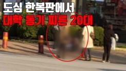 [자막뉴스] 도심 한복판에서 대학 동기 찌른 20대 구속
