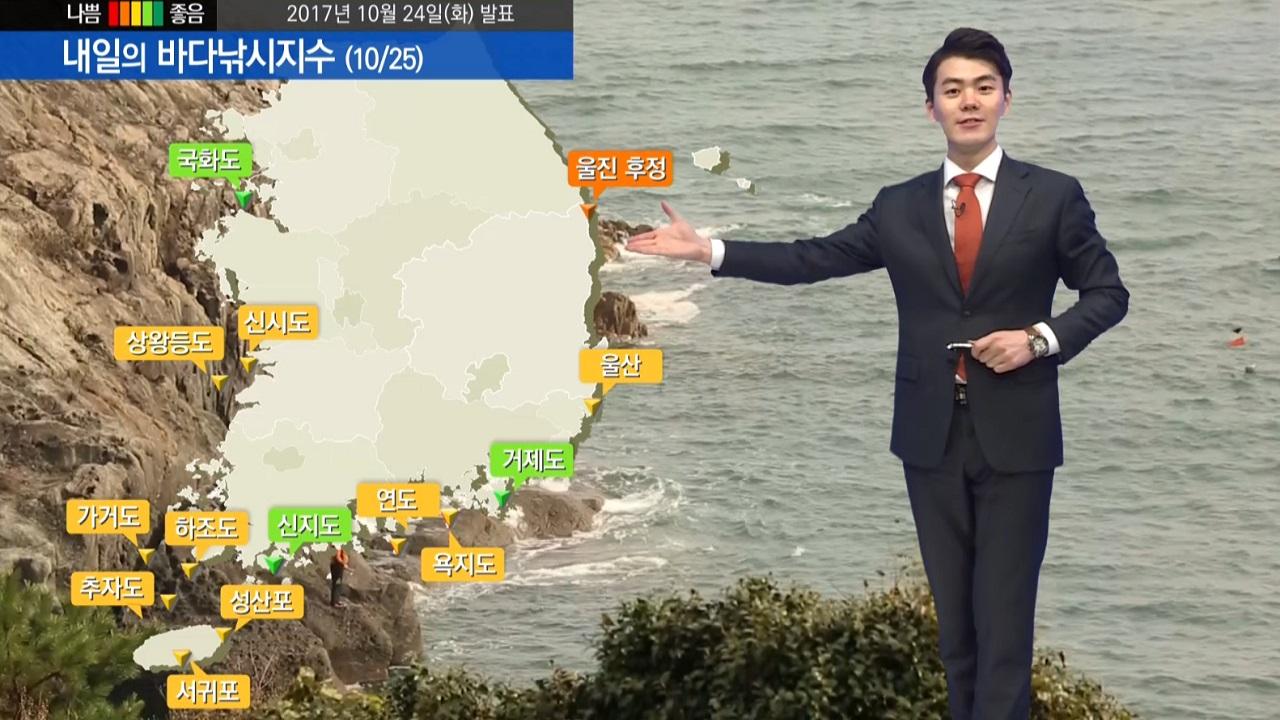 [내일의 바다낚시지수] 10월 25일 일교차 크나 전국 맑고 선선해 출조하기 좋은 가을 날