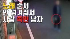 [자막뉴스] 노래 순서 안 줬다며 사람 죽인 남자