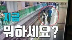 """[자막뉴스] """"대체 왜?"""" 지하철 선로 위로 여성 떠민 남성"""