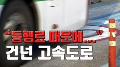 """[자막뉴스] """"통행권 받으려고"""" 고속도로 건너다 숨져"""