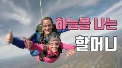 [자막뉴스] 94살 할머니 '생일 자축' 스카이다이빙