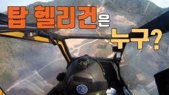 [자막뉴스] 육군 최고 헬기 조종사 선발...아파치 시범 사격
