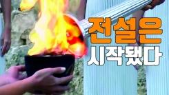 [자막뉴스] 올림피아에 피어난 '평창 성화'