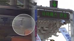 [취재N팩트] 통행권 받으려다 참변...고속도로 요금소서 사고