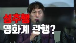"""[자막뉴스] '촬영 중 성추행' 피해 여배우 """"관행으로 옹호 안 돼"""""""
