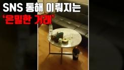 [자막뉴스] SNS 통해 이뤄지는 '은밀한 거래'