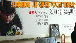 [자막뉴스] 5명에게 새 생명 주고 떠난 20대 청년