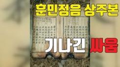 [자막뉴스] 3차례 조정 결렬...훈민정음 상주본 국가 회수 또 무산