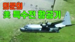 [자막뉴스] 5·18 軍 작전일지에 美 특수전항공기 등장