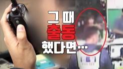 [자막뉴스] '이영학 사건' 실종 당시 허위로 '출동 보고'