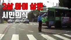 [자막뉴스] 3살 아이 살린 시민의식