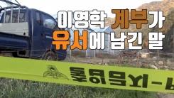 """[자막뉴스] """"누명 벗겨달라""""...숨진 채 발견된 이영학 계부"""