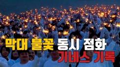 [자막뉴스] '천7백 개의 불꽃' 기네스 세계 기록 달성