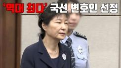 [자막뉴스] 박근혜 국선 변호인 5명 선정...역대 최다