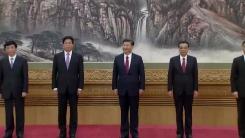 [취재N팩트] 시진핑 2기 출범...후계 구도는 '안갯속'