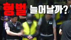 [자막뉴스] 대법, 섬마을 여교사 성폭행 사건 다시 재판하라
