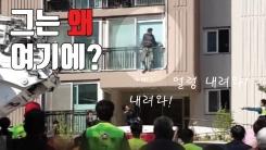 [자막뉴스] 흉기 들고 아파트 베란다에 매달려 경찰과 대치