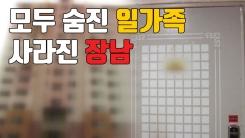 """[자막뉴스] 용인 일가족 살해...""""출국한 장남이 유력 용의자"""""""