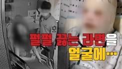 [자막뉴스] 얼굴에 펄펄 끓는 라면 부었는데 '쌍방폭행'
