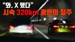 """[자막뉴스] """"재미로"""" 시속 320km 광란의 질주"""